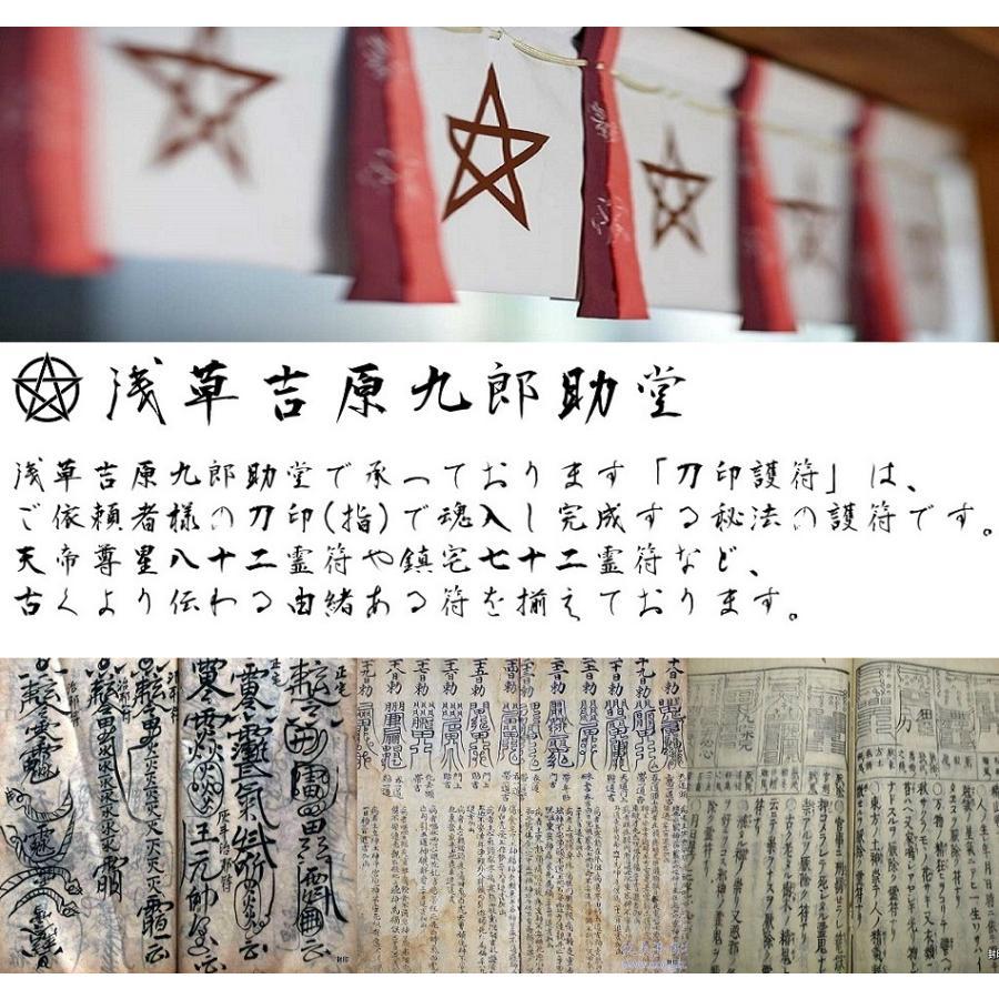 【祟りを祓う刀印護符】 鎮宅七十二霊符・たたり祓いのお守り  kurosukedou 13