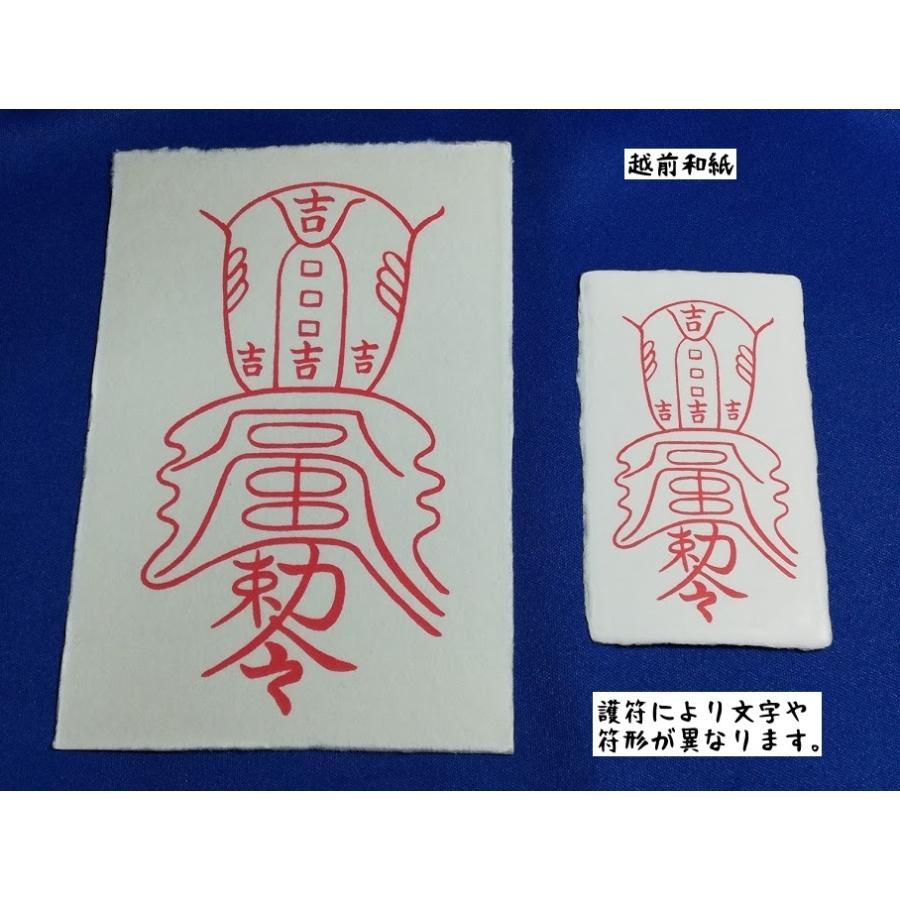 【祟りを祓う刀印護符】 鎮宅七十二霊符・たたり祓いのお守り  kurosukedou 03