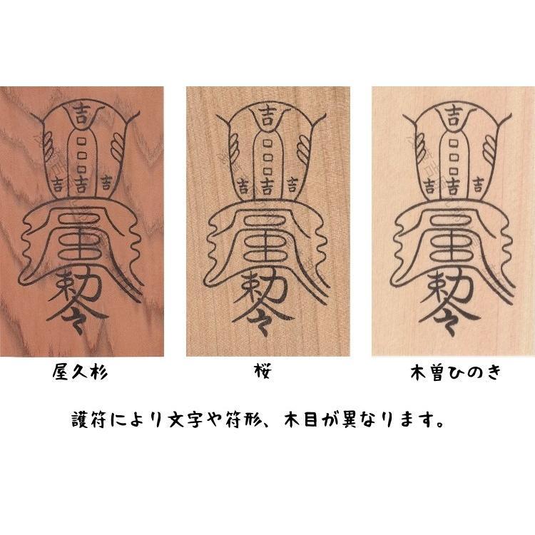 【祟りを祓う刀印護符】 鎮宅七十二霊符・たたり祓いのお守り  kurosukedou 04
