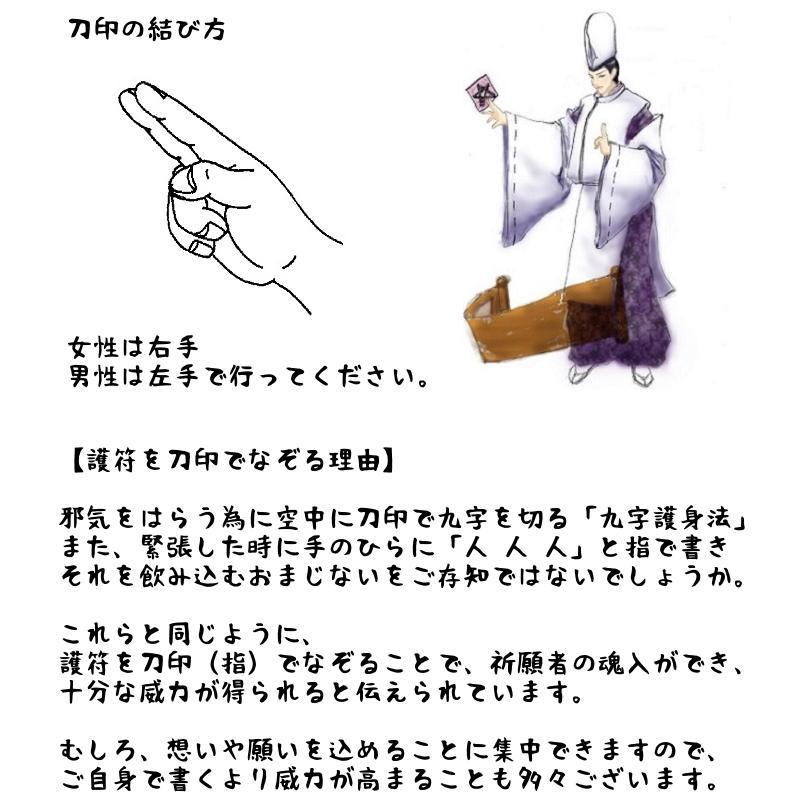 【祟りを祓う刀印護符】 鎮宅七十二霊符・たたり祓いのお守り  kurosukedou 06