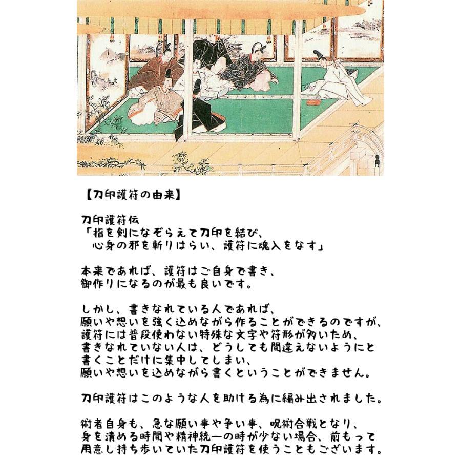 【祟りを祓う刀印護符】 鎮宅七十二霊符・たたり祓いのお守り  kurosukedou 07