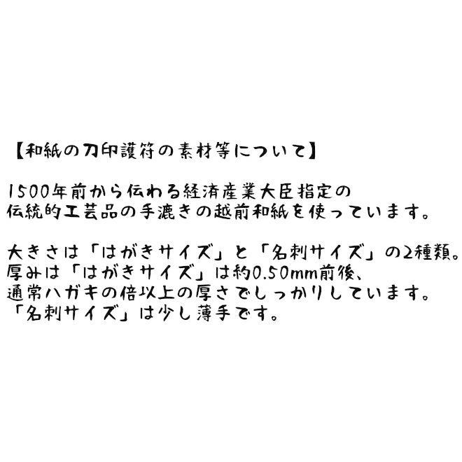 【祟りを祓う刀印護符】 鎮宅七十二霊符・たたり祓いのお守り  kurosukedou 08