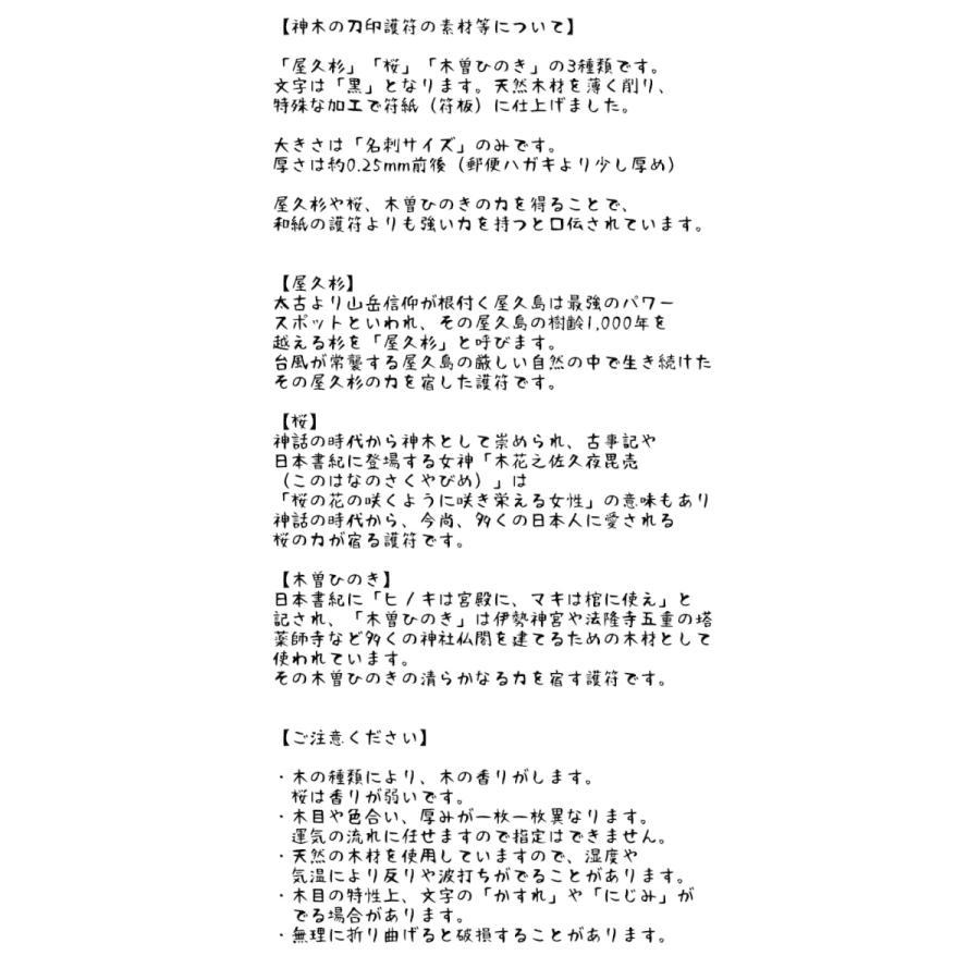 【祟りを祓う刀印護符】 鎮宅七十二霊符・たたり祓いのお守り  kurosukedou 09