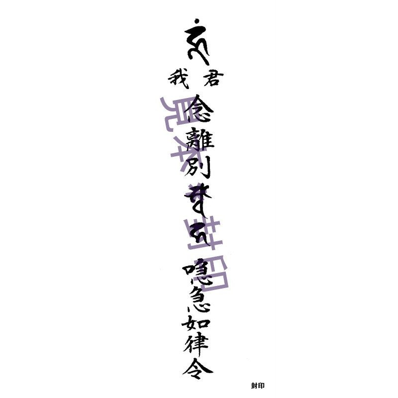 【縁切りのお守り】悪縁を断ち切る、縁切り刀印護符 (陰陽師に伝わるおまじない)
