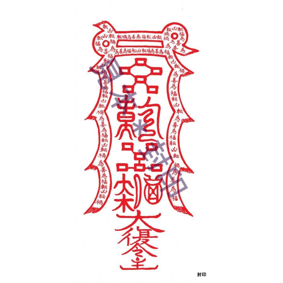 【開運】わざわいを転じて福となす刀印護符(天帝尊星八十六霊符) kurosukedou