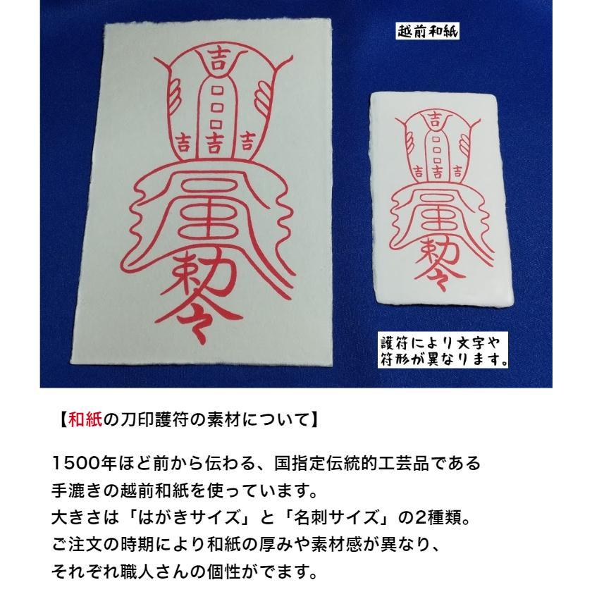 【開運】わざわいを転じて福となす刀印護符(天帝尊星八十六霊符) kurosukedou 06