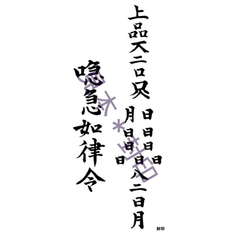 【金運のお守り】金運がない人におすすめ…お金に恵まれる、金運強化の刀印護符