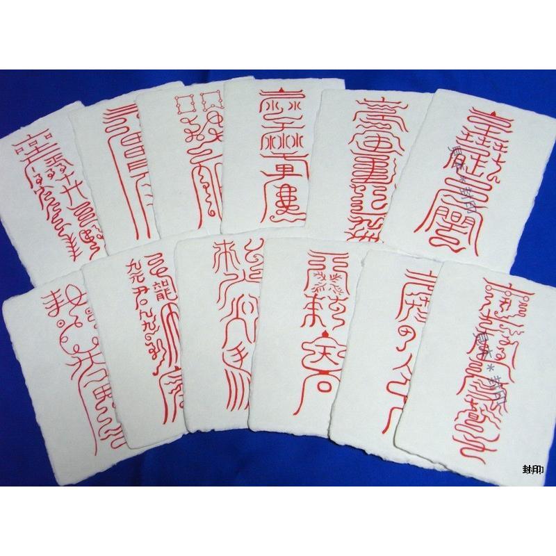 2021年正月 元旦祈念【十二神将秘符】刀印護符12枚組 kurosukedou