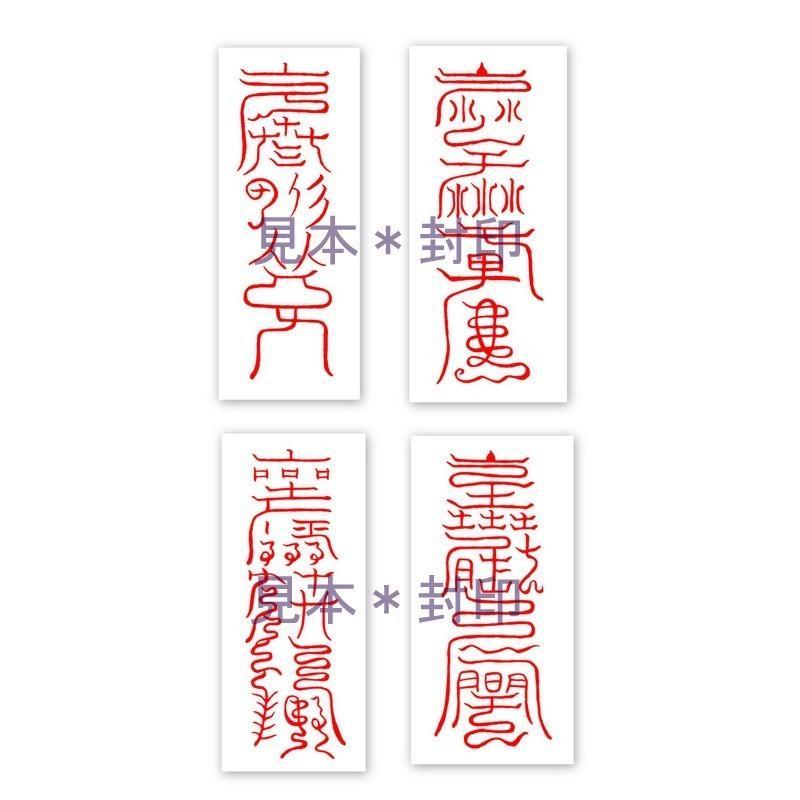 2021年正月 元旦祈念【十二神将秘符】刀印護符12枚組 kurosukedou 02