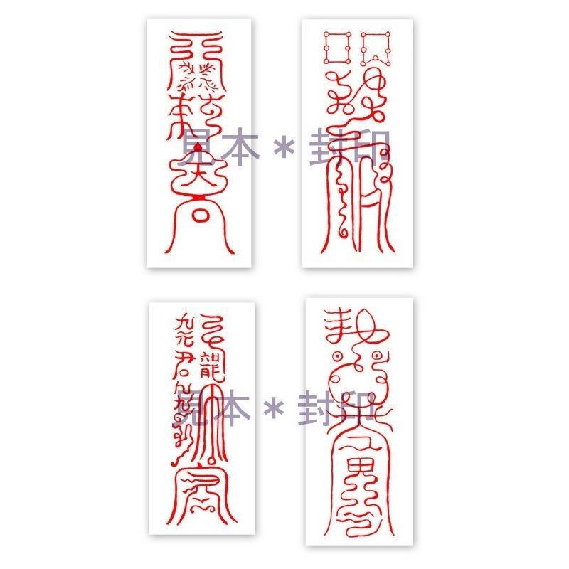 2021年正月 元旦祈念【十二神将秘符】刀印護符12枚組 kurosukedou 03