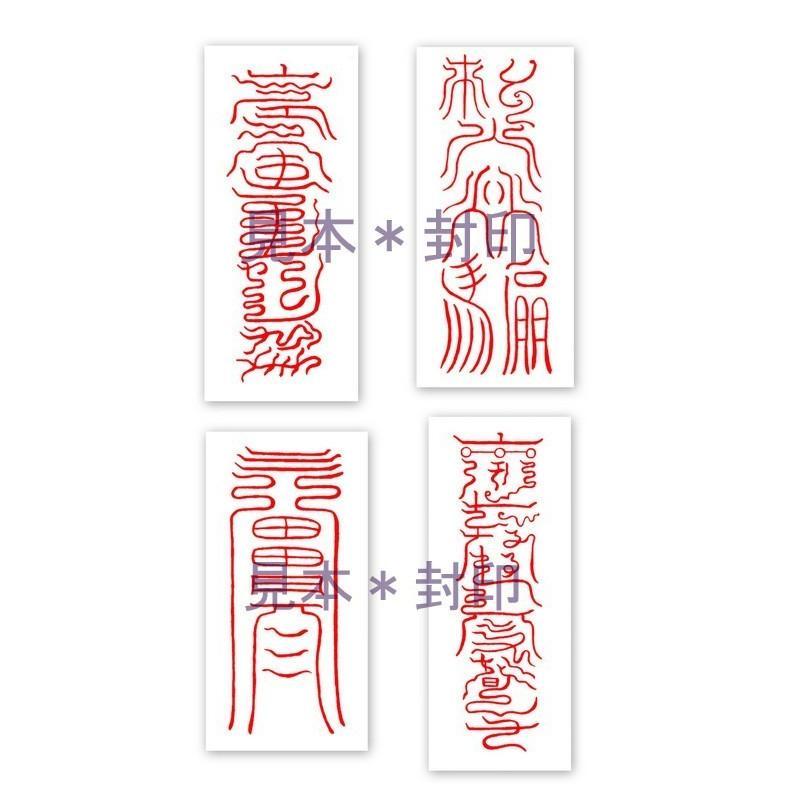 2021年正月 元旦祈念【十二神将秘符】刀印護符12枚組 kurosukedou 04