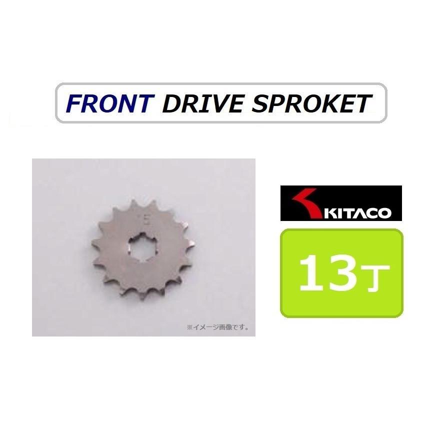 ヤマハ RZ50 ( 5R6 ) フロント ドライブ スプロケット 13丁 / 420サイズ / KITACO 530-0019213 / 1万円以上のご注文で送料無料