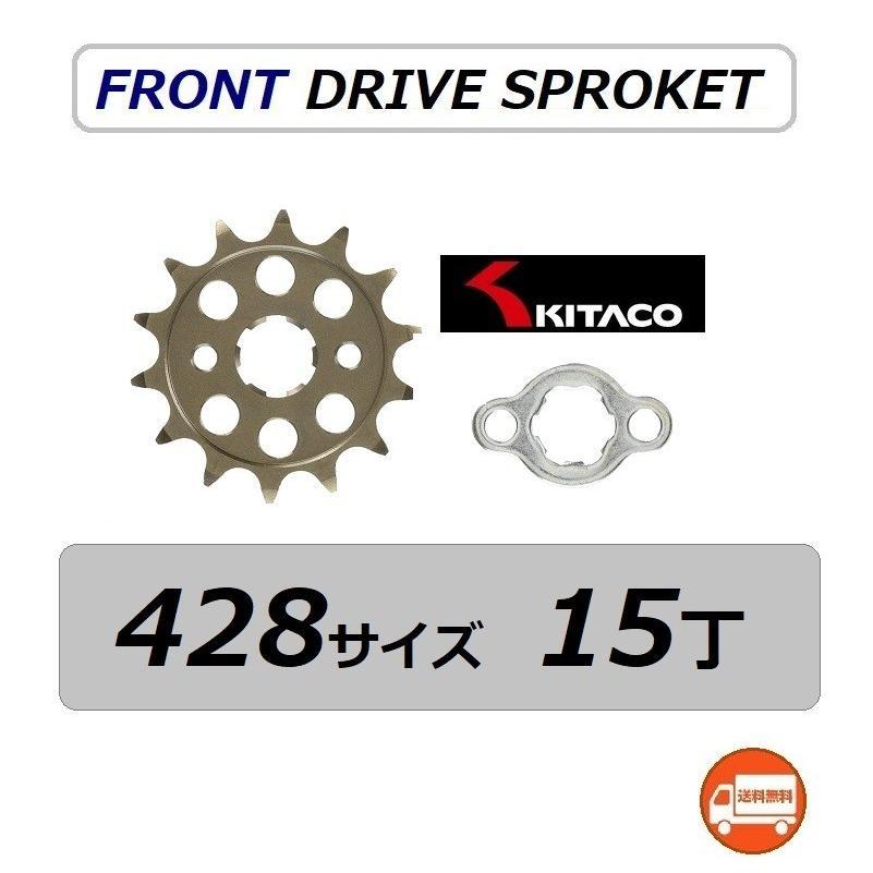 送料無料 ホンダ SUPER CUB 110 / スーパーカブ 110 ( JA44 ) フロント ドライブ スプロケット 15丁 / KITACO 530-1444015