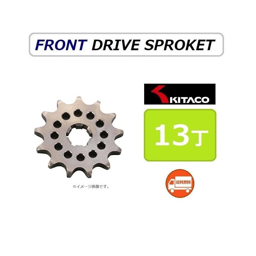 送料無料 カワサキ Z125 PRO ( BR125H 全モデルに適合 ) フロント ドライブ スプロケット 13丁 / 420サイズ / KITACO 530-4021213
