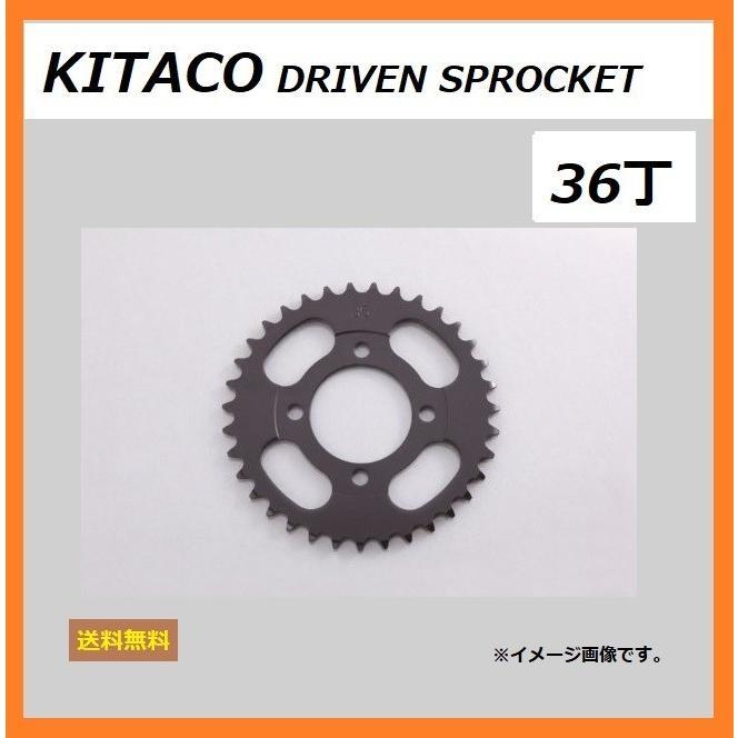 ホンダ SUPER CUB 50 / スーパーカブ50 ( AA01 ) リア ドリブン スプロケット 36丁 ( KITACO 535-1086236 ) 送料無料