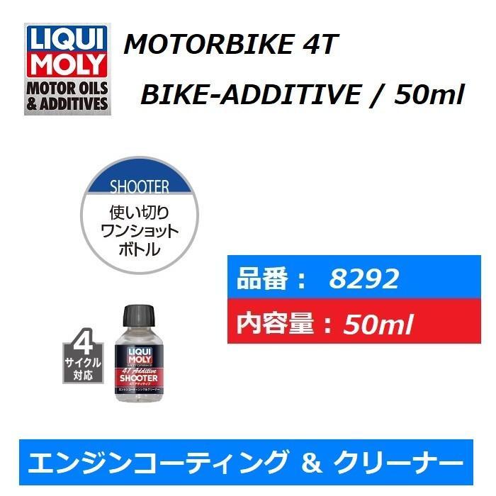 LIQUI MOLY / MOTORBIKE 4T BIKE-ADDITIVE / 50ml / 8292 / エンジンコーティング&クリーナー / 1万円以上ご購入で送料無料