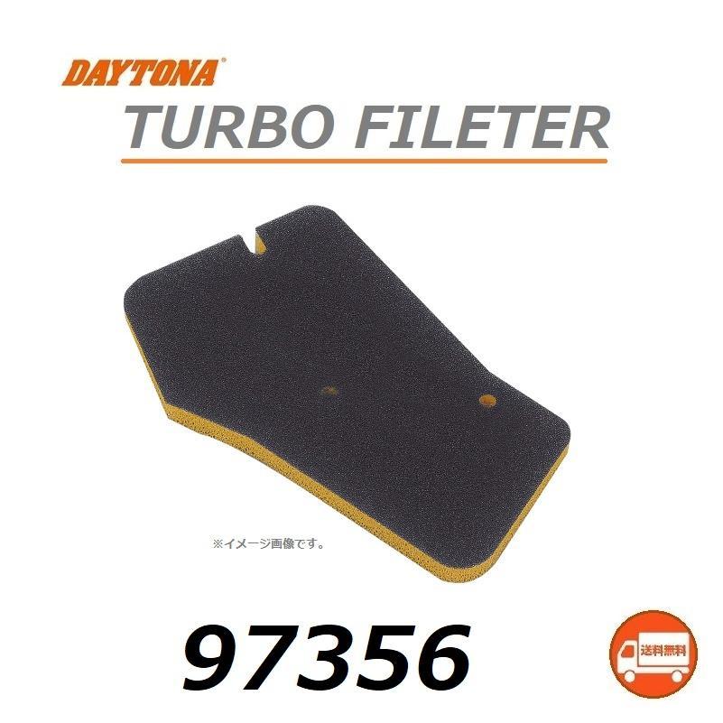 送料無料 ホンダ SUPER DIO SR / スーパー ディオ SR ( AF28 ) デイトナ ターボフィルター / エアクリーナー交換で簡単にパワーアップ / DAYTONA 97356