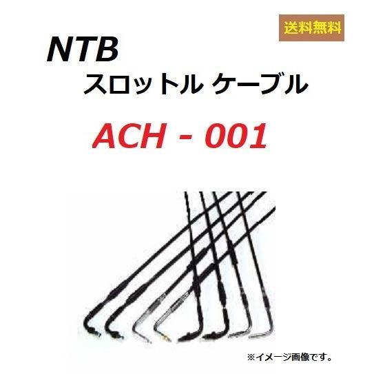 送料無料 ホンダ LITTLE CUB / リトルカブ ( AA01-3000001〜AA01-3999999 ) スロットル ケーブル / NTB ACH-001 / HONDA 17910-GCN-000 適合品