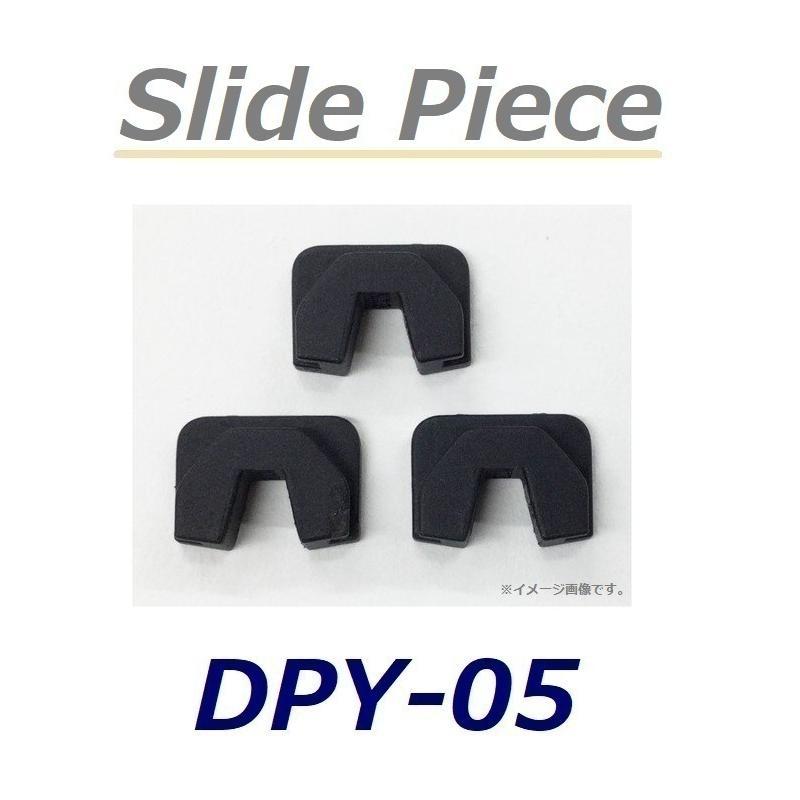ヤマハ GEAR / ギア ( UA07J ) 純正互換 スライドピース / NTB DPY-05 / YAMAHA 5ST-E7653-00 互換品