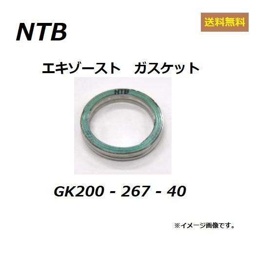 ホンダ TODAY / トゥデイ ( AF61 / AF67 ) エキゾーストガスケット lt; NTB GK200-267-40 gt; HONDA 18291-GET-000 適合品