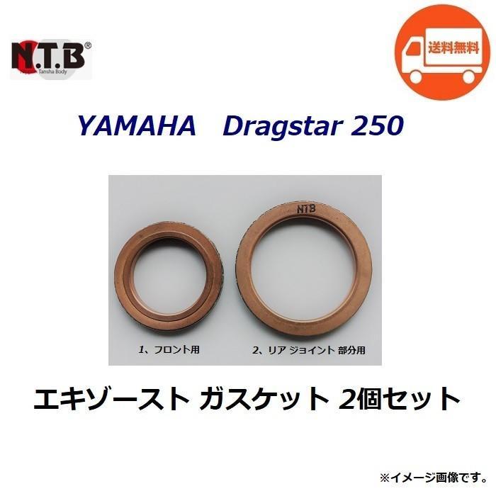 送料無料 1台分 2個セット ヤマハ DragStar 250 / ドラッグスター 250 ( VG02J ) エキゾーストガスケット / NTB