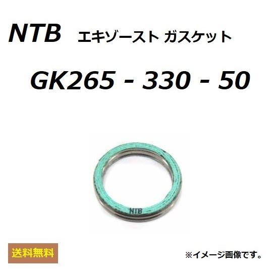ホンダ DIO / ディオ ( AF34 ) エキゾーストガスケット / NTB GK265-330-50 / HONDA 18291-GBL-000 / 18291-GBL-710 適合品