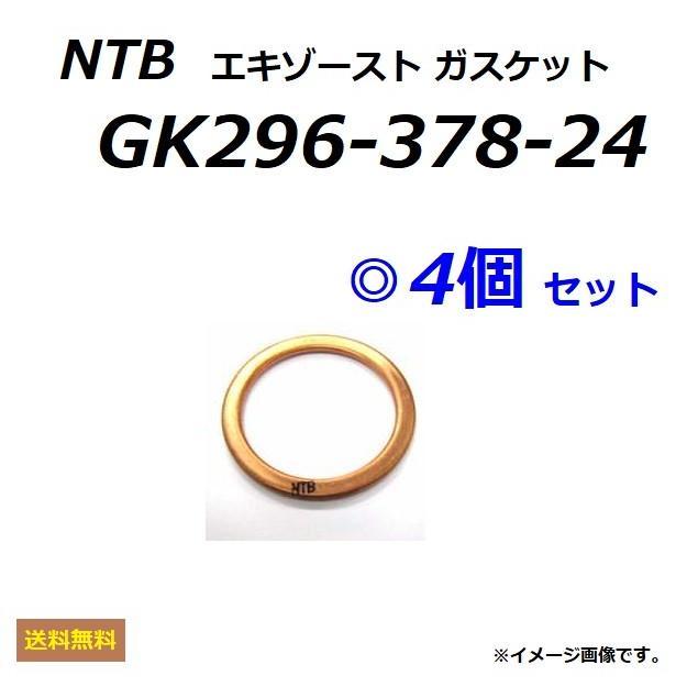 1台分 4個セット カワサキ BALIUS II / バリオス 2 ( ZR250B ) エキゾーストガスケット / NTB GK296-378-24 / KAWASAKI 11009-1909 / 11009-1794 適合