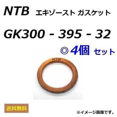 1台分 4個セット ヤマハ XJR400R ( RH02J ) エキゾーストガスケット / NTB GK300-395-32 / YAMAHA 4BR-14613-00/4H7-14613-00適合