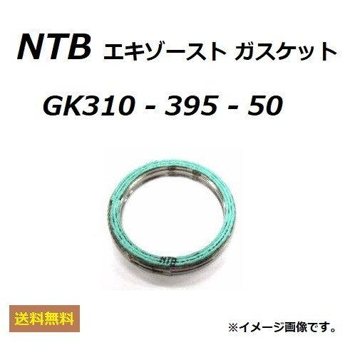 ヤマハ Majesty C / マジェスティ C ( SG03J ) エキゾーストガスケット ( NTB GK310-395-50 / YAMAHA 132-14613-00 / 3MT-14613-00 適合品