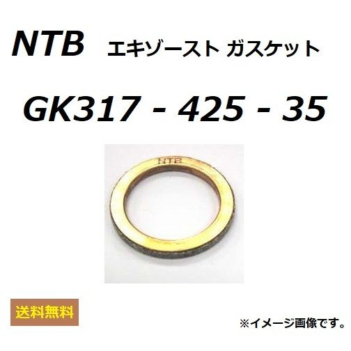 ヤマハ GRAND Majesty 250 / グランド マジェスティ 250 ( SG15J ) エキゾーストガスケット ( NTB GK317-425-35 / YAMAHA 3YF-14613-01 / 3YF-14613-00 適合品