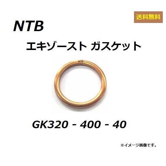 ホンダ GYRO CANOPY / ジャイロキャノピー ( TA02 ) エキゾーストガスケット lt; NTB GK320-400-40 gt; HONDA 18291-MN5-650 適合品