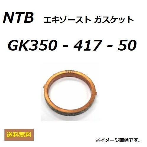 スズキ SKYWAVE 250 / スカイウェイブ 250 ( CJ46A ) エキゾーストガスケット / NTB GK350-417-50 / SUZUKI 14181-18C00 適合