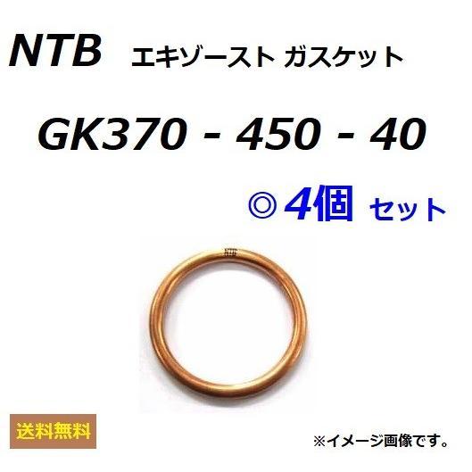 4個セット ホンダ CB750FB ( RC04 ) エキゾーストガスケット / NTB GK370-450-40 / HONDA 18291-MM5-860 適合品