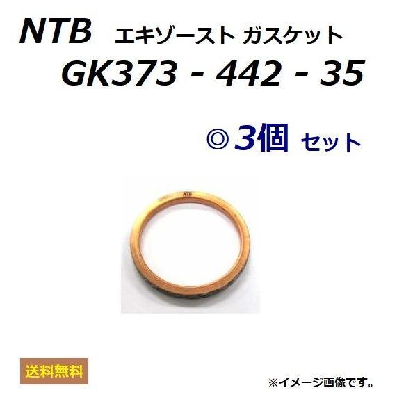 1台分 3個セット ヤマハ MT09 ( RN34J ) エキゾーストガスケット / NTB GK373-442-35 / YAMAHA 4FM-14613-00 適合品
