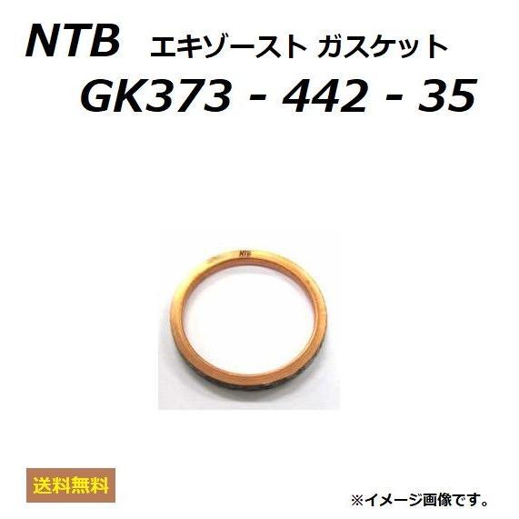 ヤマハ FZ1 ( RN21J ) エキゾーストガスケット / NTB GK373-442-35 / YAMAHA 4FM-14613-00 適合品