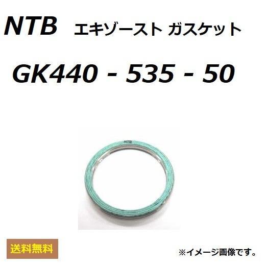 スズキ SV1000 ( VT54A ) エキゾーストガスケット / NTB GK440-535-50 / SUZUKI 14181-31D00 / 14181-44B00 適合品