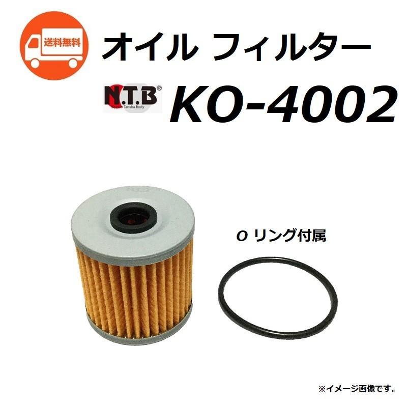 カワサキ ESTRELLA / エストレヤ ( BJ250A ) オイルフィルター / NTB KO-4002 / KAWASAKI 16099-004 互換品 / 送料無料