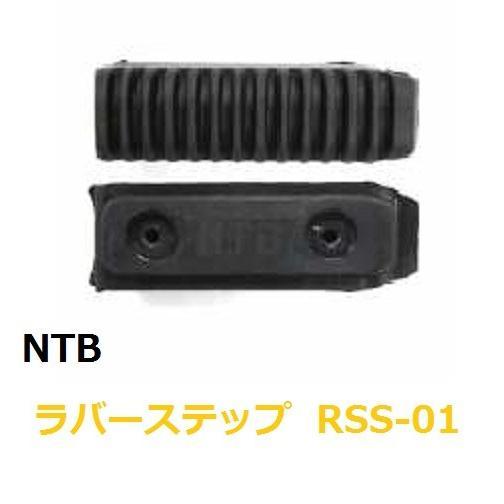 スズキ Bandit 1200 / バンディット1200 lt; GV79A gt; ステップ ラバー lt; NTB RSS-01 gt; SUZUKI / 43550-40C11 互換品
