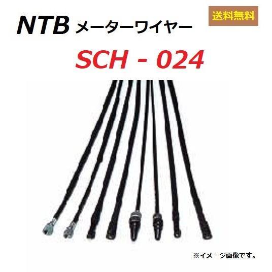 送料無料 ホンダ LITTLE CUB / リトルカブ ( AA01 ) 純正互換 スピードメーター ケーブル / NTB SCH-024 / HONDA 44830-GCN-000 適合品