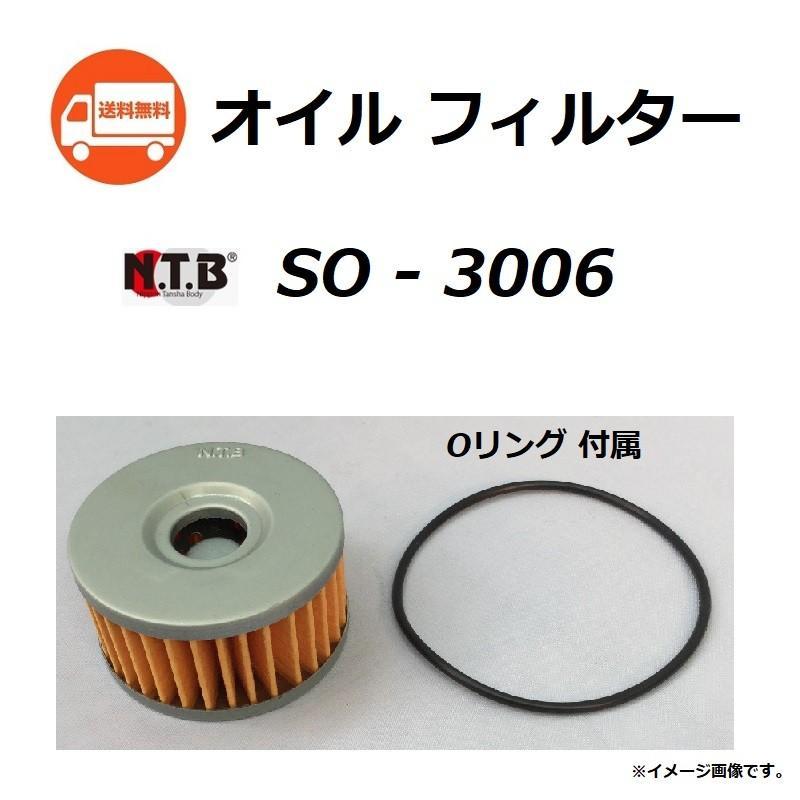 スズキ Volty TYPE I / ボルティー タイプ 1 ( NJ47A 全車種に適合 ) オイルフィルター / NTB SO-3006 / SUZUKI 16510-38240 互換品 送料無料