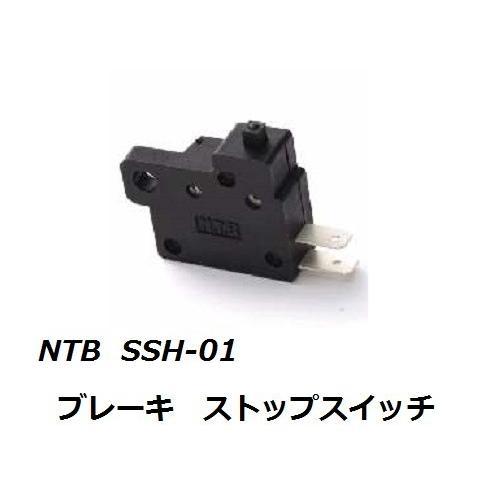 ホンダ フュージョン / Fusion lt; MF02 gt; ブレーキ ストップスイッチ NTB SSH-01 送料無料 lt; HONDA 35340-MA5-671 適合品 gt;
