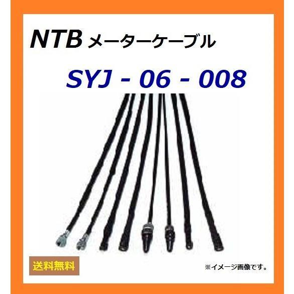 ヤマハ SR125 ( 4WP ) スピードメーター ケーブル lt; NTB SYJ-06-008 gt; YAMAHA 4U5-83550-01適合 送料無料