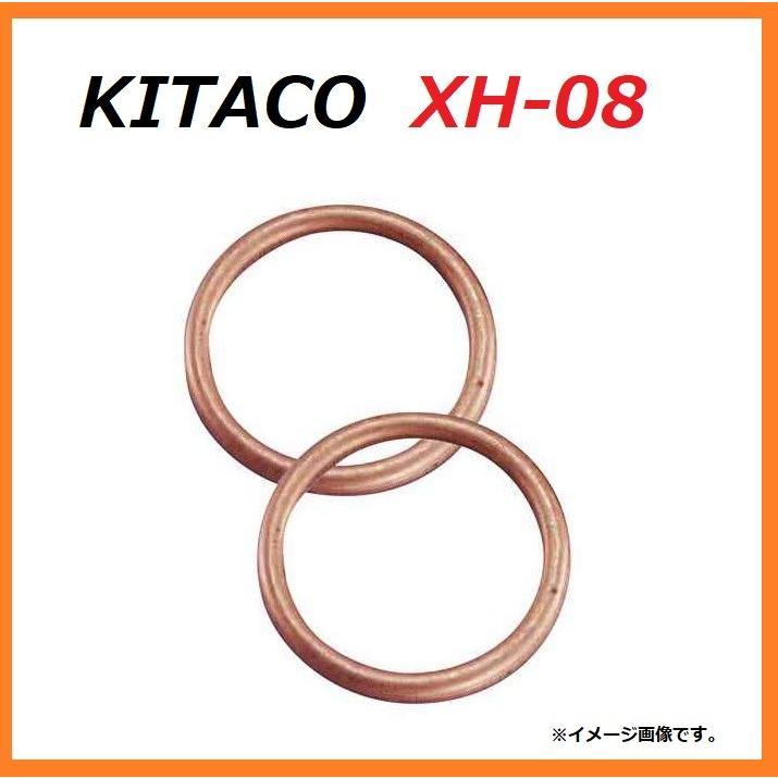1台分 2個セット ホンダ V TWIN MAGNA / マグナ250 ( MC29 ) エキゾーストガスケット / キタコ XH-08 963-1000008