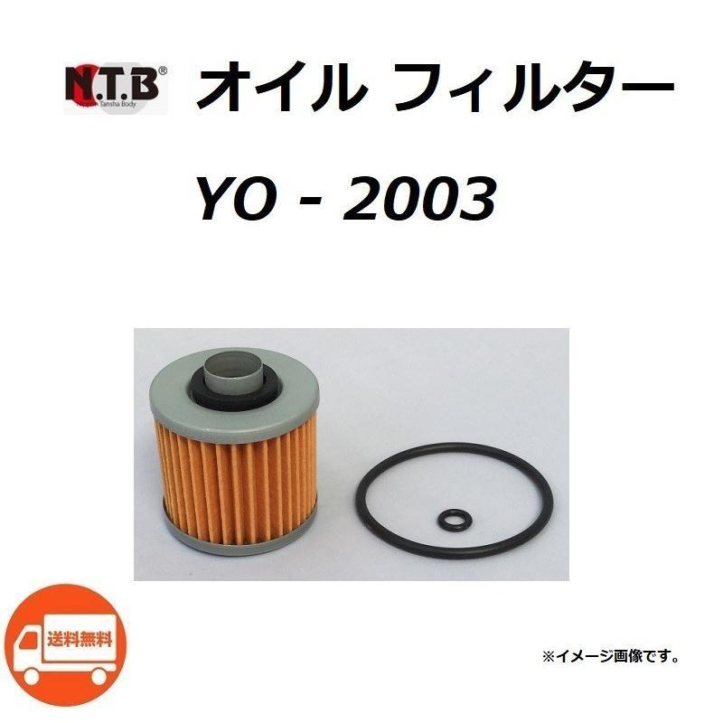 ヤマハ SR400 ( RH03J ) オイルフィルター / NTB YO-2003 / YAMAHA 2H0-13440-90/4X7-13440-00 互換品 / 送料無料