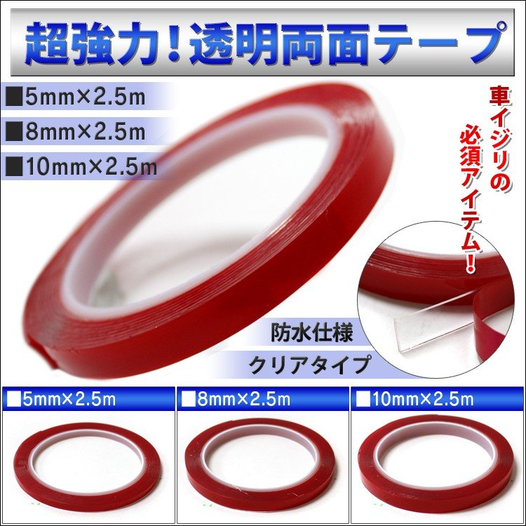両面テープ 超強力 車 長さ2.5m 透明 ライトカバー ドアバイザー クリア DIY 5mm 8mm 10mm kuruma-com2006
