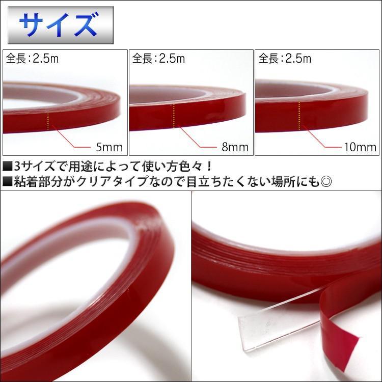 両面テープ 超強力 車 長さ2.5m 透明 ライトカバー ドアバイザー クリア DIY 5mm 8mm 10mm kuruma-com2006 02