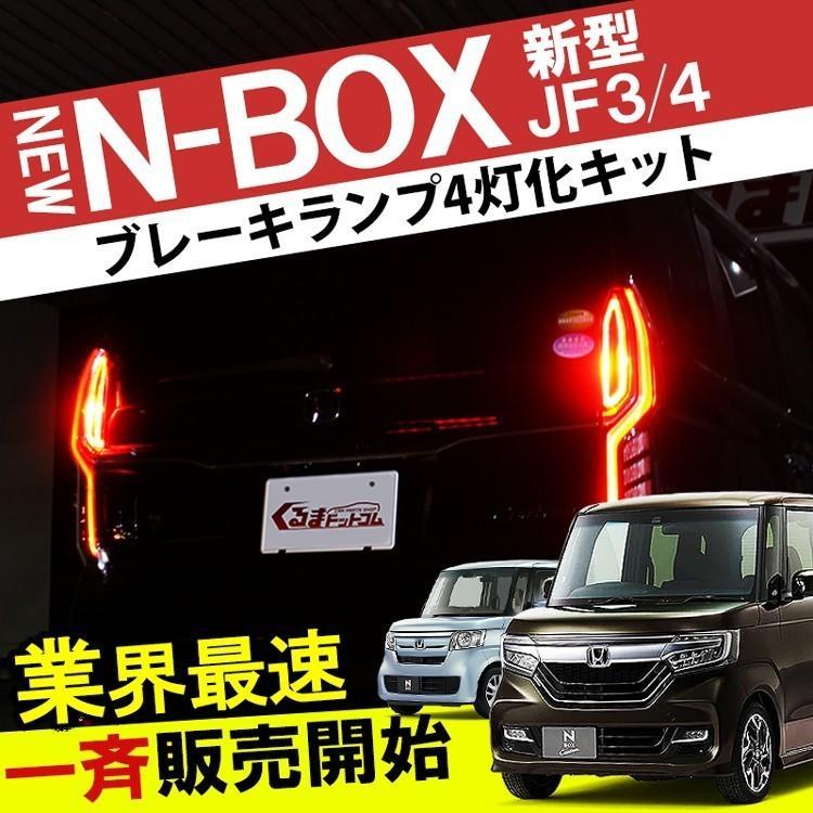 新型 NBOX カスタム パーツ アクセサリー JF3 JF4 ブレーキランプ テールランプ 全灯化 4灯化キット Nボックス バックランプ|kuruma-com2006|02