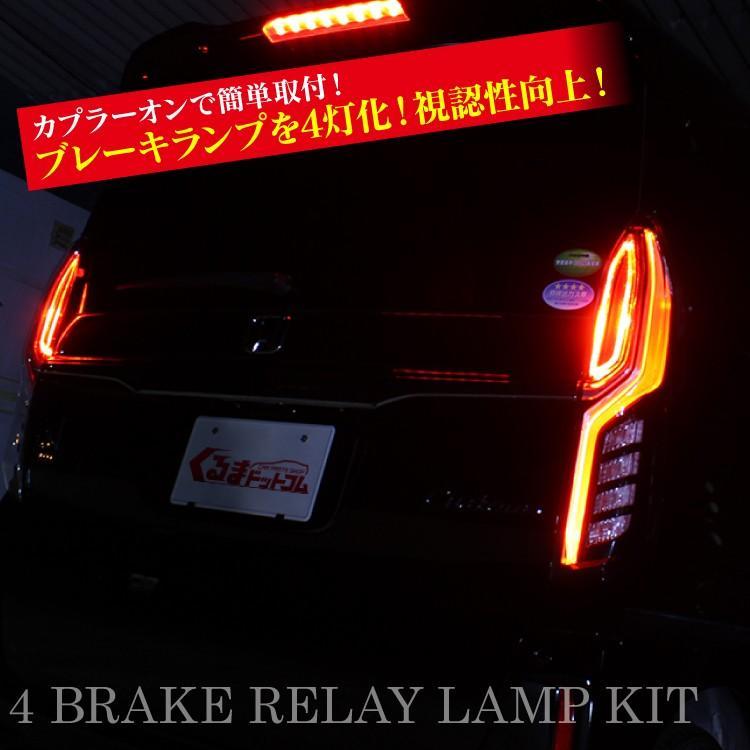 新型 NBOX カスタム パーツ アクセサリー JF3 JF4 ブレーキランプ テールランプ 全灯化 4灯化キット Nボックス バックランプ|kuruma-com2006|03