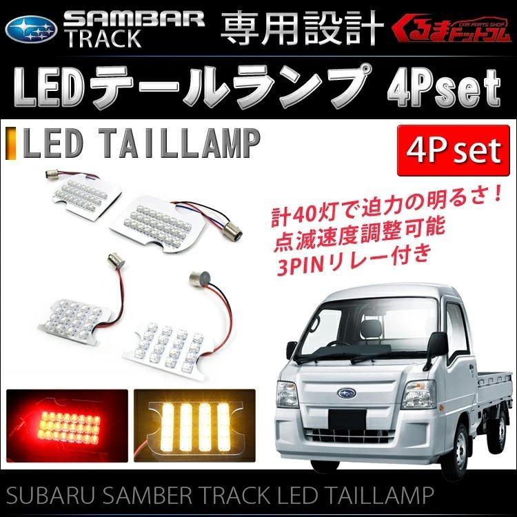 サンバー トラック LED テールランプ ユニット 4P 軽トラ 軽トラック ブレーキランプ パーツ【SALE】