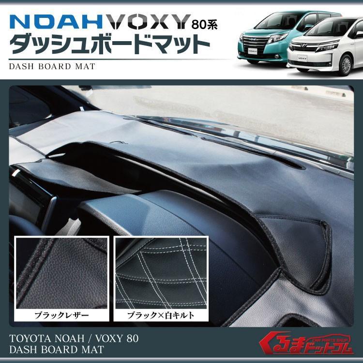 ノア 80系 ヴォクシー 80系 ダッシュボード ダッシュマット ブラックレザー VOXY NOAH|kuruma-com2006